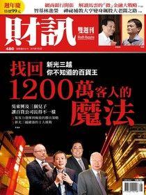 財訊雙週刊 第480期 2015/07/02