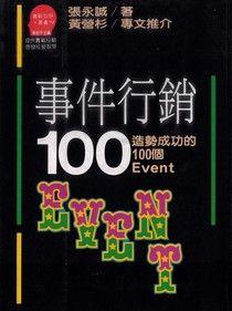 事件行銷100