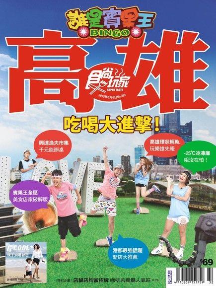 食尚玩家雙周刊 第324期 2015/08/07