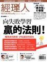 經理人月刊 11月號/2013 第108期