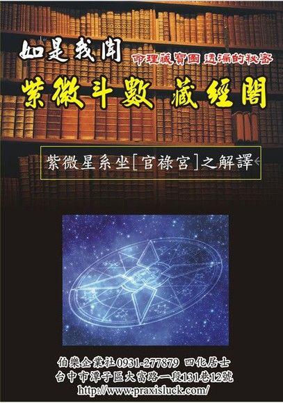 .紫微星系 坐官祿宮 之解譯
