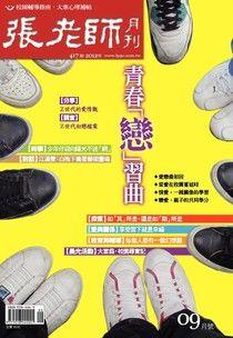張老師月刊 09月/2012 第417期