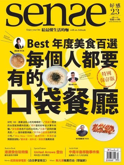 Sense好感 12月號/2013 第23期
