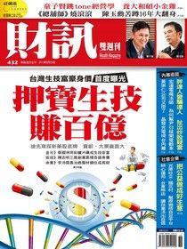 財訊雙週刊 432期 2013/08/29