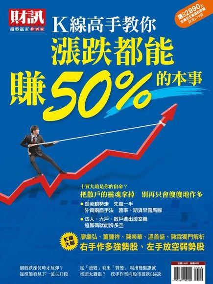 財訊雙週刊 趨勢贏家特別版:K線高手教你漲跌都能賺50%的本事