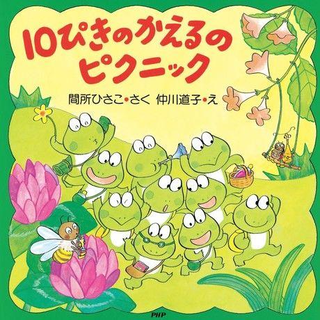 10隻青蛙去野餐