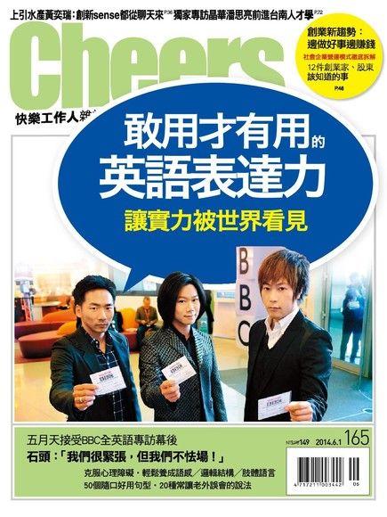 Cheers快樂工作人 06月號/2014 第165期