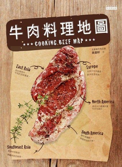 牛肉料理地圖