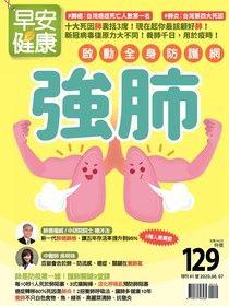 早安健康 特刊41號:啟動全身防護網 強肺