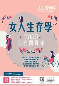 張老師月刊2020年12月/516期