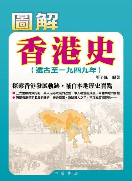 圖解香港史(遠古至一九四九年)