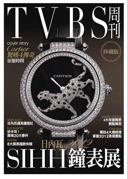 TVBS周刊 第749期 別冊