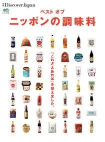 別冊Discover Japan BEST・OF・JAPAN的調味料【日文版】