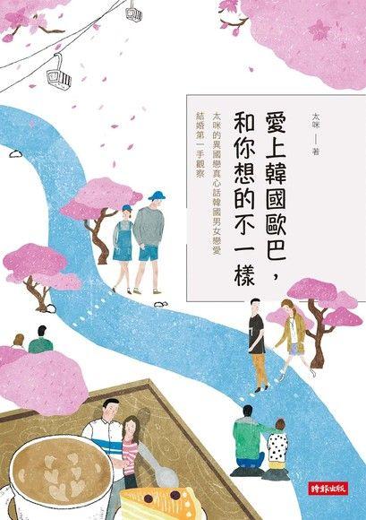 愛上韓國歐巴,和你想的不一樣:太咪的異國戀真心話&韓國男女戀愛、結婚第一手觀察