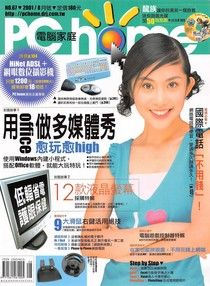 PC home 電腦家庭 08月號/2001 第067期