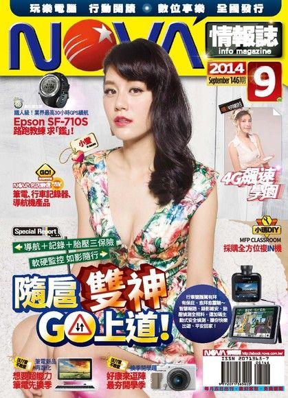 NOVA情報誌 09月號/2014 第146期