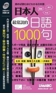 日本人最常說的日語1000句
