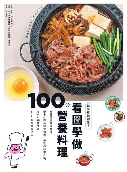 越簡單越健康!看圖學做100分營養料理