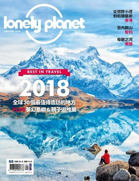 Lonely Planet 孤獨星球雙月刊 01+02月號/2018 第66期