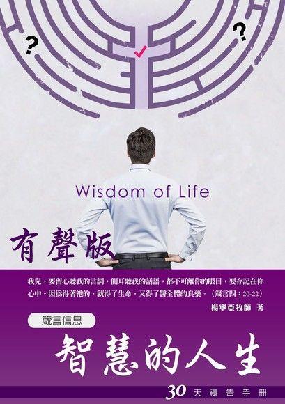 30天禱告手冊15:智慧的人生