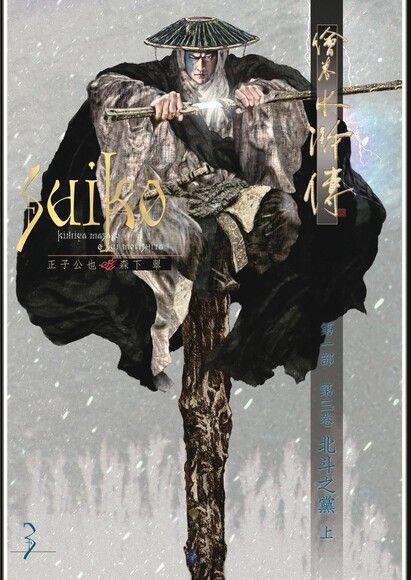繪卷水滸傳(第一部)第三卷:北斗之黨(上)
