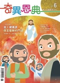 奇異恩典靈修月刊【繁體版】2017年06月號