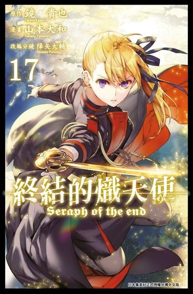 終結的熾天使(17)