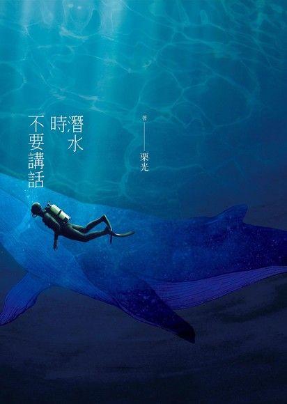 潛水時不要講話