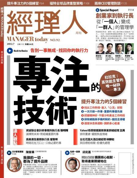 經理人月刊 07月號/2012 第92期