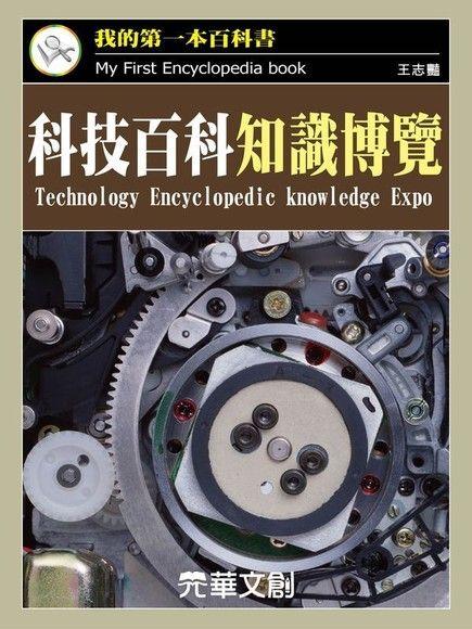 科技百科知識博覽