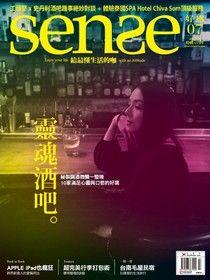 Sense好感 07月號/2012 第07期