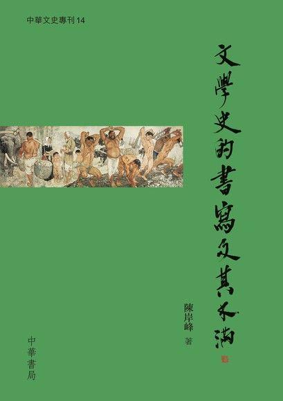 文學史的書寫與不滿(中華文史專刊)