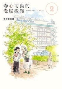春心萌動的老屋緣廊 (2)