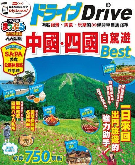 中國‧四國自駕遊:MM哈日情報誌系列27