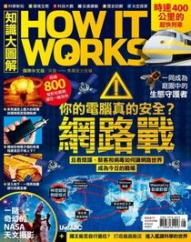 HOW IT WORKS知識大圖解國際中文版 08月號/2020 第71期