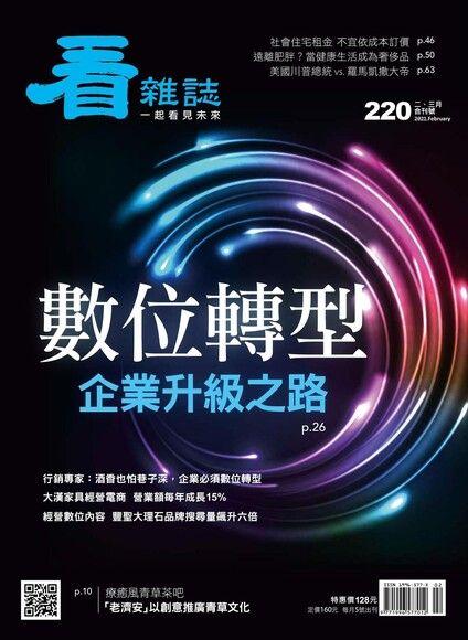 看雜誌 02、03月合刊號/2021 第220期