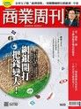 商業周刊 第1632期 2019/02/20