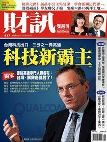 財訊雙週刊 417期 2013/01/31