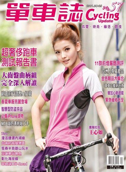 Cycling Update單車誌_No.57_03月_2011年