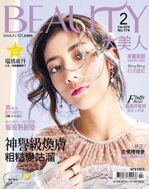 BEAUTY大美人誌2018年02月第174期