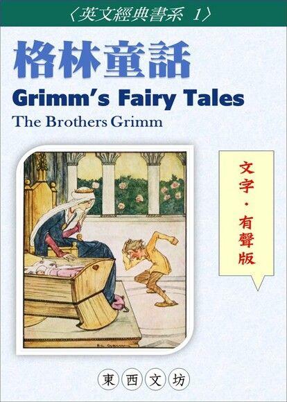 格林童話【文字.有聲版】