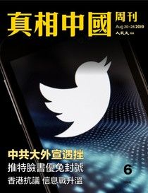 真相中國周刊 2019.8月號/第6期