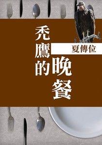 禿鷹的晚餐
