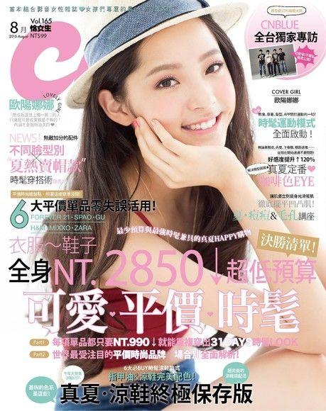 Choc 恰女生 08月號/2015 第165期