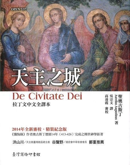 天主之城;拉丁文中文全譯本