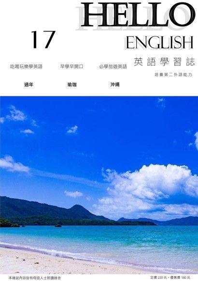 HALLO!English英語學習誌 02月號/2020 第17期