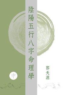 陰陽五行八字命理學 (中)
