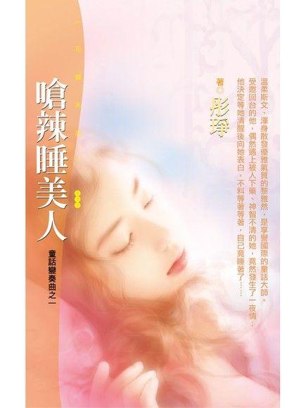 嗆辣睡美人【童話變奏曲之一】