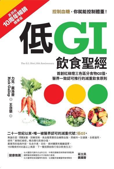 低GI飲食聖經 (10周年暢銷精華版)