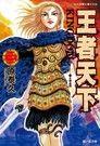 王者天下(3)